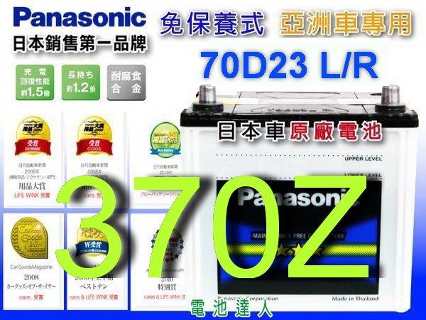 ☆鋐瑞電池☆ 馬自達 370Z 國際牌 汽車電池 (70D23L) 55D23L SAVRIN 不斷電施工 長壽命