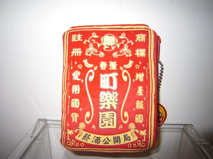 ///可愛娃娃///~戀愛猴香蕉町樂園造型零錢包~拉鍊零錢包~KUSO絨布方型零錢包---約12公分