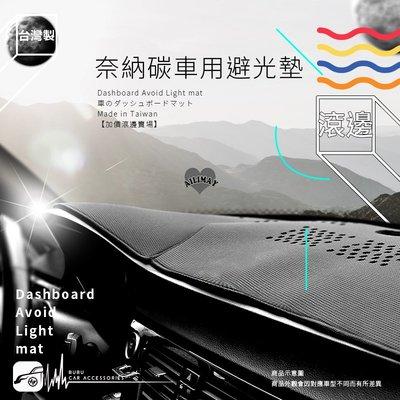 i8A【奈納碳避光墊-滾邊】台灣製 MONDEO 2.0 I-MAX ESCAPE 天王星 CEFIRO MARCH