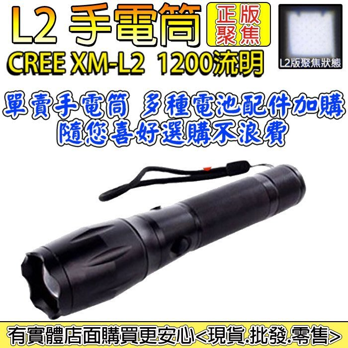 27024A-137 雲蓁小屋【單賣L2手電筒】CREE XM-L2強光魚眼變焦手電筒