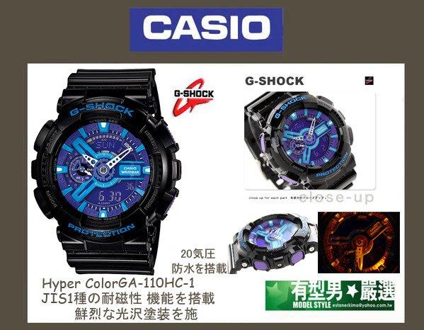 有型男~CASIO G-SHOCK HYPER COLORS GA-110HC-1 抗磁雙顯示 黑藍霸魂潮 搭配Baby-G BA-110 GA-100
