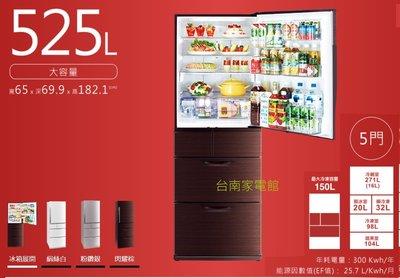 台南家電館~MITSUBISHI 三菱 五門525L 變頻電冰箱【MR-BXC53X】日本原裝極纖美型~