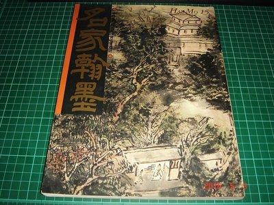 《名家翰墨 HAN MO 40 張大千前期山水畫特集》 7成新 無劃記 【CS超聖文化讚】