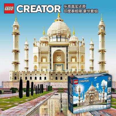 吳昕同款樂高LEGO 10256 泰姬陵 創意經典建筑男女生拼搭玩具禮物