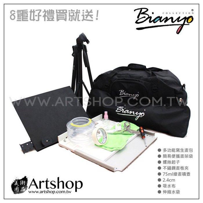 【Artshop美術用品】Bianyo 筆恩尼 多功能水彩寫生畫架 (8重好禮買就送) 免運