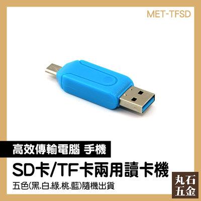 【丸石五金】兩用讀卡機 MET-TFSD 多功能記憶卡讀卡機 手機隨身碟 安卓隨身碟 隨身碟 讀卡器