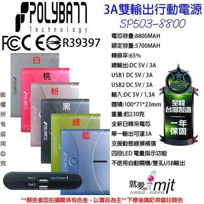台灣製 POLYBATT 小米 台哥大 美圖 APPLE  3A 雙孔 8800MAH SP503 行動電源