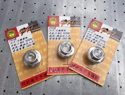 駿馬車業 POSH(PK7)白鐵螺絲 ...