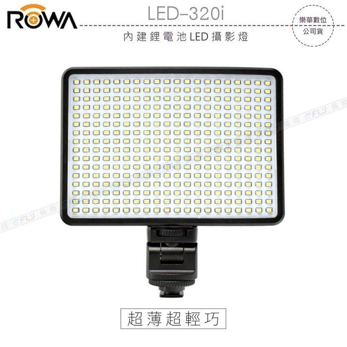 《飛翔無線3C》ROWA LED-320i 內建鋰電池 LED 攝影燈〔公司貨〕含色溫片 持續燈 太陽燈 補光燈