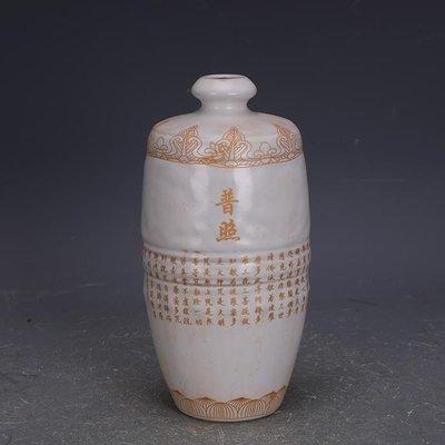 【三顧茅廬 】宋代汝窯白釉金字佛經心經梅瓶 出土古瓷器古玩古董收藏擺件
