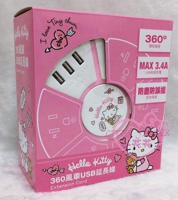 ♥小花花日本精品♥ Hello Kitty小熊 360度風車造型 USB延長線 多孔插座 居家必備 21111303