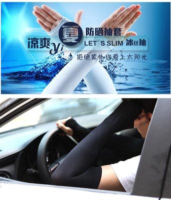 LoVus 男女長款防曬冰袖防紫外線袖套 跑男同款
