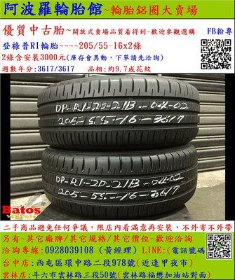 中古/二手輪胎 205/55-16 登祿普輪胎 9.7成新 米其林/馬牌/橫濱/普利司通/TOYO/瑪吉斯/固特異