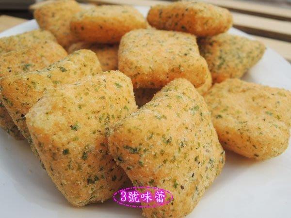 3號味蕾 量販團購網~雞塊鬆餅3000公克(海苔、黑胡椒)量販價....提供分裝服務