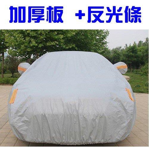 加厚車罩 汽車罩 車衣 防塵 適用 toyota honda mazda lexus bmw benz 三菱 現代 vw
