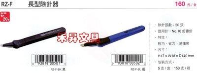 長型除針器 LIBERTY 利百代 MAX RZ-F 拔丁器、除釘器,特價:102元/支【現貨 可超商取貨】