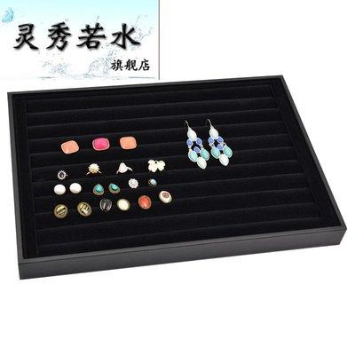 珠寶盒大黑絨無蓋首飾托盤手鐲項鏈戒指耳釘收納玉石文玩格子展示珠寶盒首飾盒