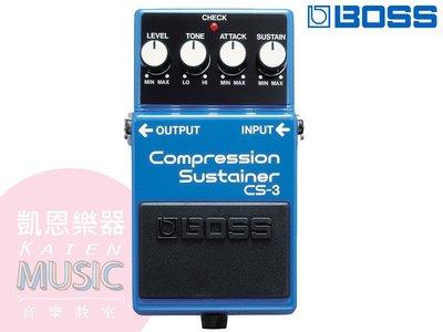 『凱恩音樂教室』免運優惠 BOSS CS-3 Compression Sustainer 壓縮 效果器 音質系 CS3