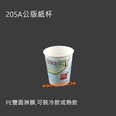 205A(7oz)免運費200紙杯 (紙杯、熱飲杯、冷飲杯、紙飲料杯)台灣製造