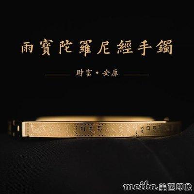 雨寶陀羅尼咒手鐲女金色情侶手環鈦鋼經文鐲子男保平安護身符飾品