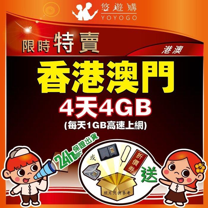 限時特價 悠遊購 香港 澳門 4天4GB 每天1GB 高速上網 降速 吃到飽 港澳 網卡 每天重置流量【Y0707】