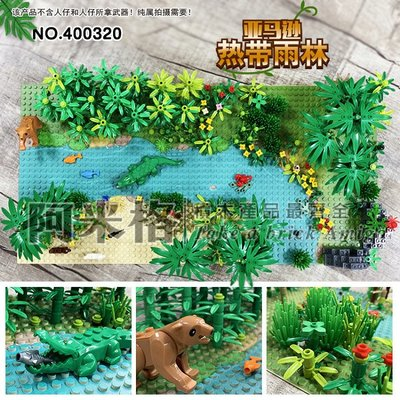 阿米格Amigo│400320 亞馬遜熱帶雨林場景 包含動物 不包含人偶及武器  積木 第三方人偶 非樂高但相容 袋裝