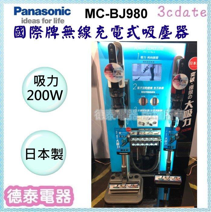 可議價~Panasonic【MC-BJ980】國際牌200大吸力無線充電式吸塵器(日本製)【德泰電器】