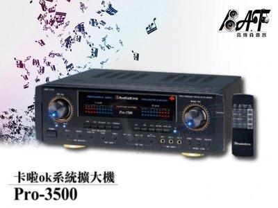 高傳真音響【AudioKing PRO-3500】專業擴大機.卡拉OK.簡易會議.中小型演講