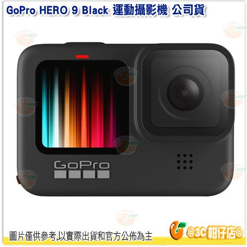 含收納盒+128G金卡 GoPro HERO 9 Black 運動攝影機 忠欣公司貨 HERO9 直播 錄影 彩色前螢幕