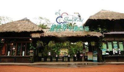【展覽優惠券】新竹綠世界生態農場入園門票只要290元 假日不加價!