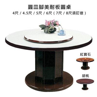 【在地人傢俱】20 輕鬆購-胡桃色/白碎石/紅寶石木心板6尺圓皿腳轉盤圓桌/餐桌/休閒桌 GD285-13