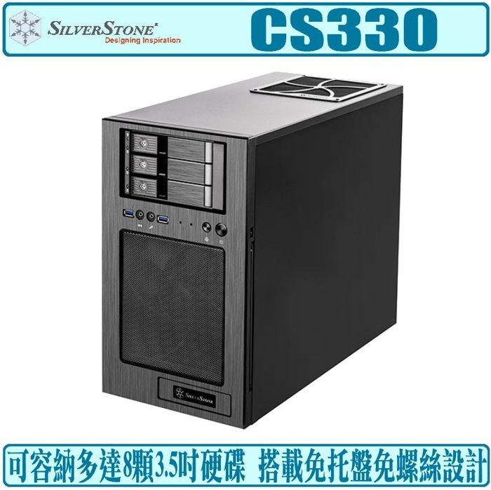 [地瓜球] 銀欣 SilverStone CS330 機殼 機箱 熱插拔 抽取盒 硬碟架