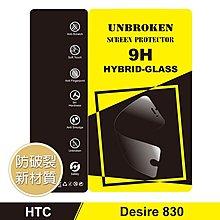 【愛瘋潮】急件勿下 Trust Active HTC Desire 830 複合軟玻璃防摔保護貼