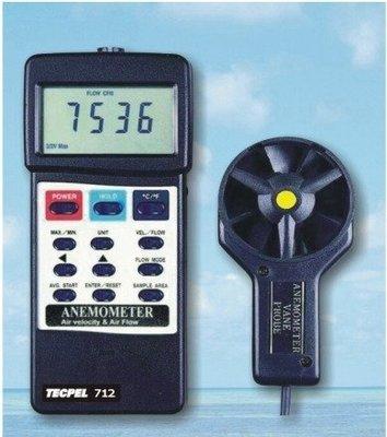 TECPEL泰菱 》AVM712 數位式風速計風速/風量/溫度計三機一體 AVM-712
