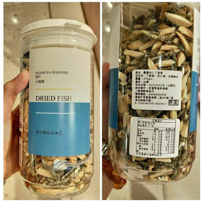 【寄賣】台灣 上發零食食品/伴手禮【杏仁丁香魚/綜合堅果】~任選2瓶$850元~需預購