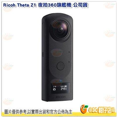 註冊送TL-2.等 理光 RICOH THETA Z1 夜拍旗艦機 1吋感光元件 360° 4K 環景 全景攝影機公司貨