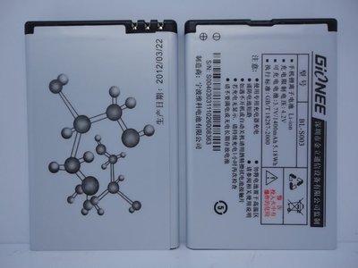 *電池達人* MTO M139 LINE 專用電池 MTO M139 LINE 電池