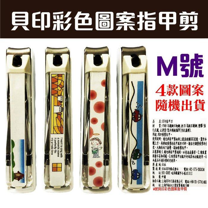 舞味本舖 日本 KAI貝印彩色圖案指甲剪(M) 尺寸9cm 圖款隨機出貨 指甲剪 好修剪 U型設計