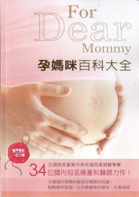 《孕媽咪百科大全-嬰兒與母親妊娠系列7》ISBN:9578253850│婦幼家庭│中華民國周產期醫學會【暢流 書】