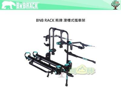 BNB RACK 熊牌 滑槽式攜車架(附鎖) BC-6315-2S.ARTC認證.各車款通用