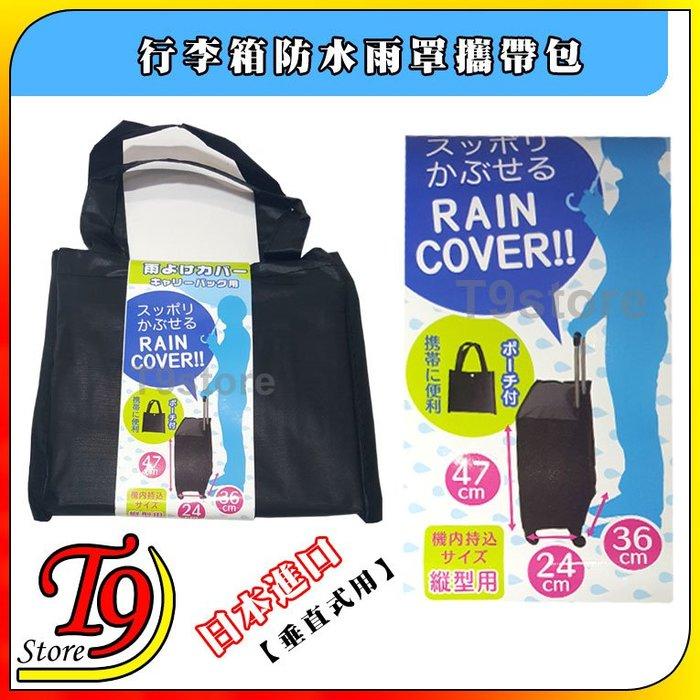 【T9store】日本進口 行李箱防水雨罩攜帶包【垂直式用】