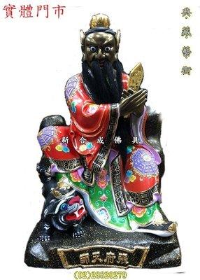 新合成佛具 頂級樟木 安金彩繪 1尺3 張天師 張道陵天師 佛桌神桌佛櫥神櫥佛像神像