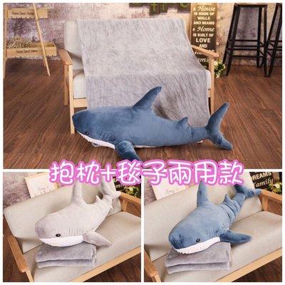 毛嚕嚕小舖~宜家IKEA同款特大100公分鯊魚抱枕兩用毯空調毯小被被