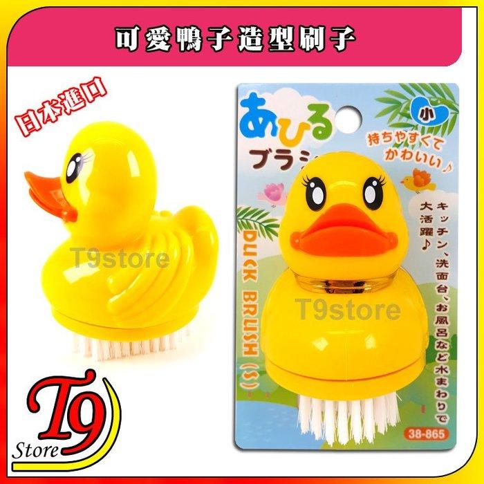 【T9store】日本進口 可愛鴨子造型刷子