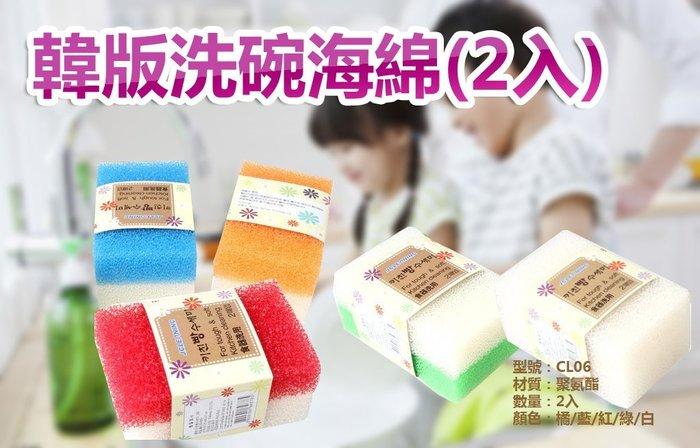 [盒子女孩]韓版洗碗海綿~CL06~菜瓜布 韓貨 洗碗布 海綿刷