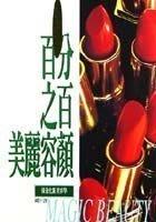 漂亮女人魔法書  4 冊合售(風情萬種的秀髮、妳是最佳女主角、百分之百美麗容顏…)