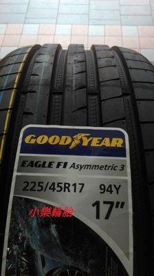 固特異  F1A3 225/45/17 德國廠 2017製造 頂級性能胎 只有4條《小樂輪胎倉庫》
