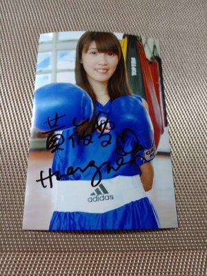 東奧女子拳擊銅牌&拳擊甜心【 黃筱雯 】親筆簽名照