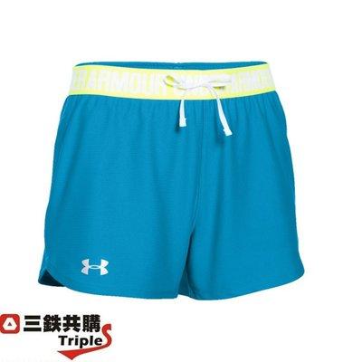 【三鐵共購】【Under Armour(UA)】女 HG Play Up訓練短褲 藍/亮黃 周年慶6折優惠開跑