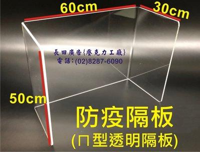 長田廣告(壓克力訂做) 3mm透明壓克力防疫隔板 壓克力檔板/隔板/L型板/S型板/ㄇ型板/防疫用/用餐隔板